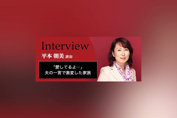 講師インタビュー