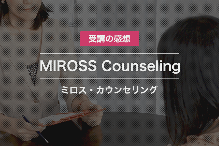 ミロスカウンセリング