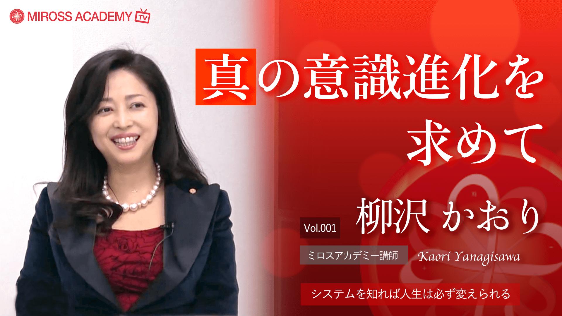 柳沢かおり講師