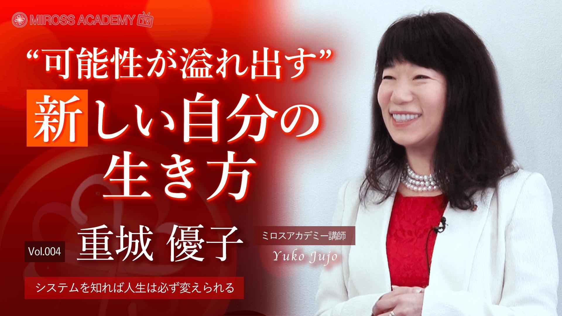 重城優子講師