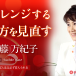 加藤万紀子講師