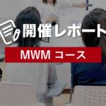 MWMコース開催レポート