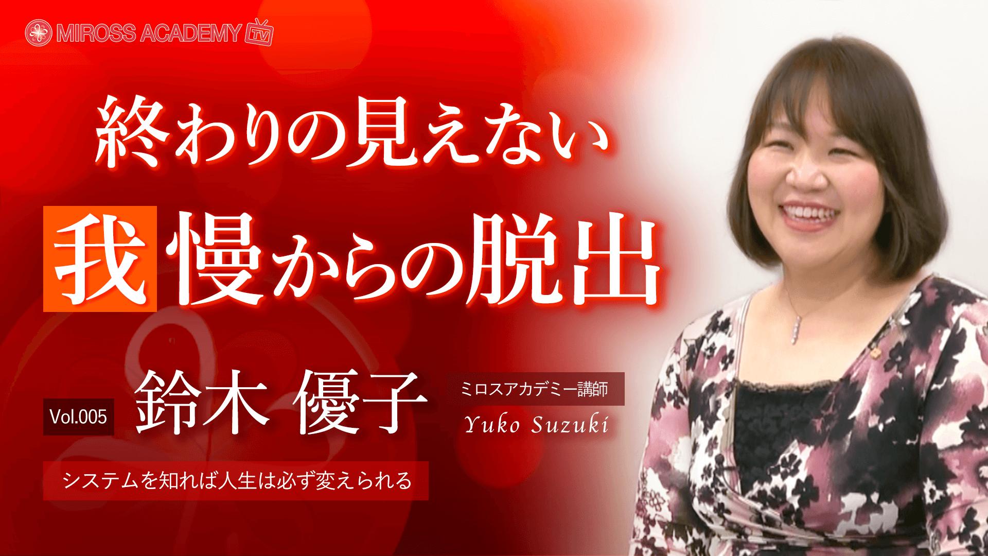 鈴木優子講師