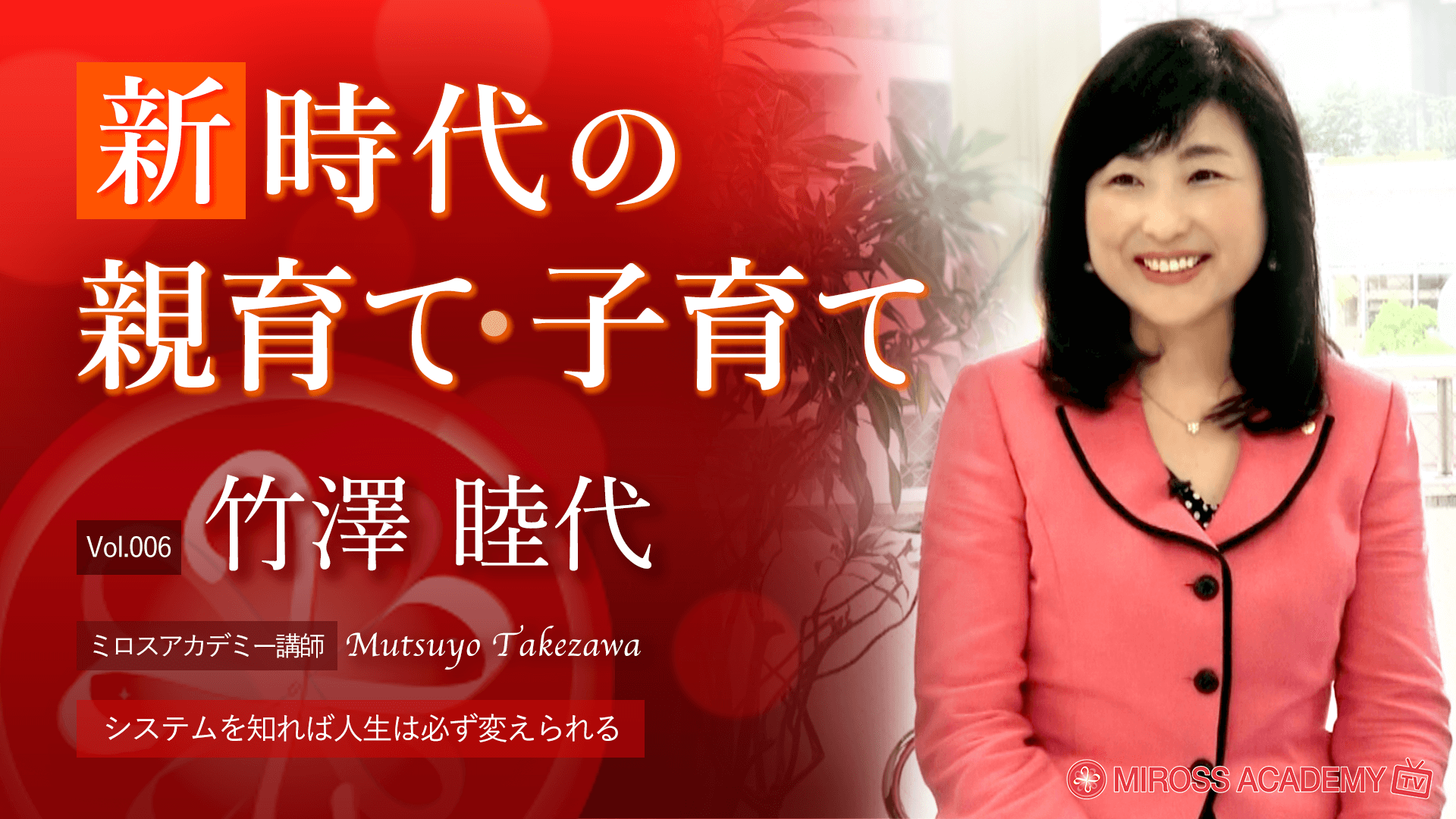 竹澤睦代講師
