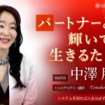 中澤朋子講師