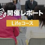 Lifeコース開催レポート