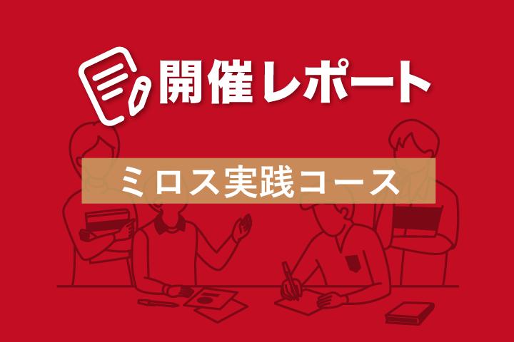 ミロス実践コースのロゴ
