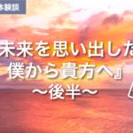 沖縄受講生体験談