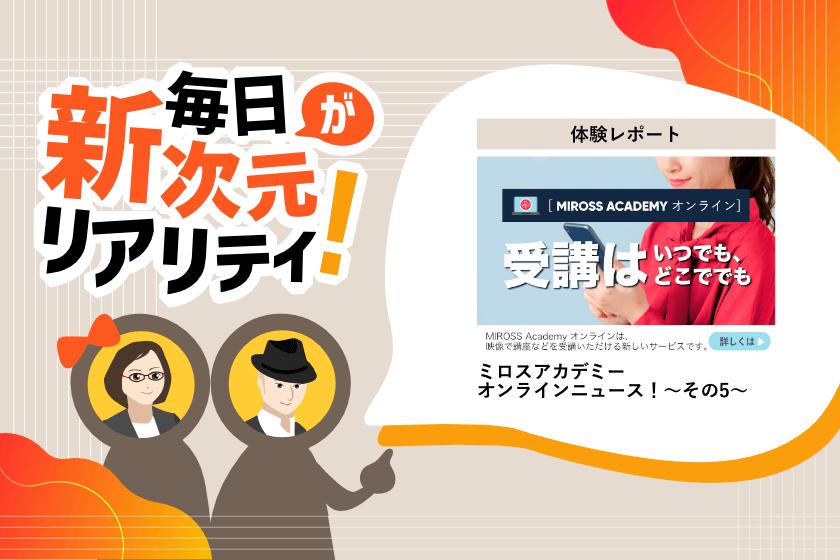 ミロスアカデミーオンライン紹介