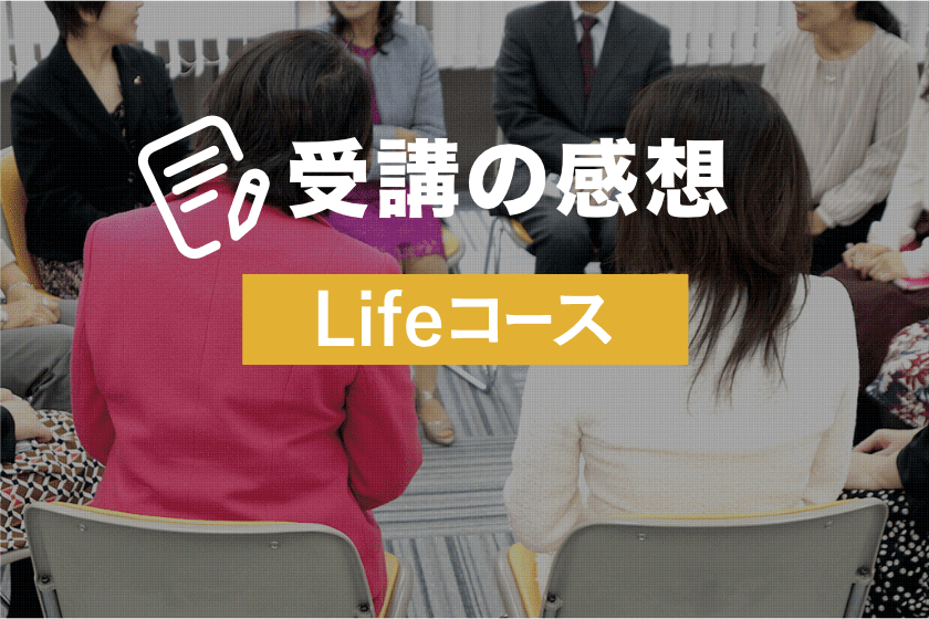 Lifeコース_受講の感想