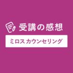 感想_ミロスカウンセリング