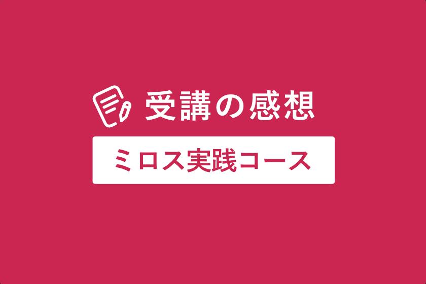 感想_ミロス実践コース