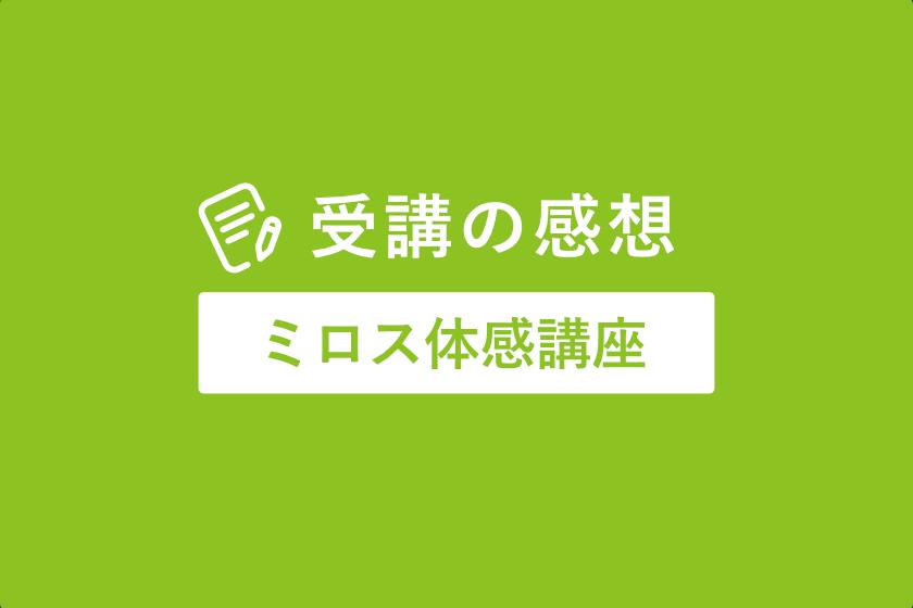 感想_体験講座