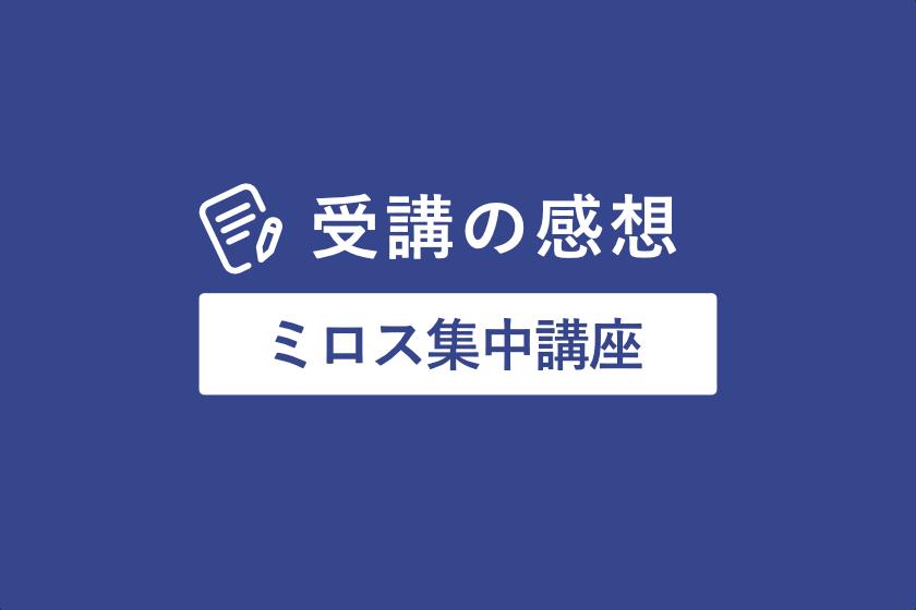 感想_集中講座