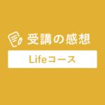 感想_Lifeコース