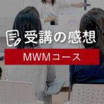感想_MWMコース