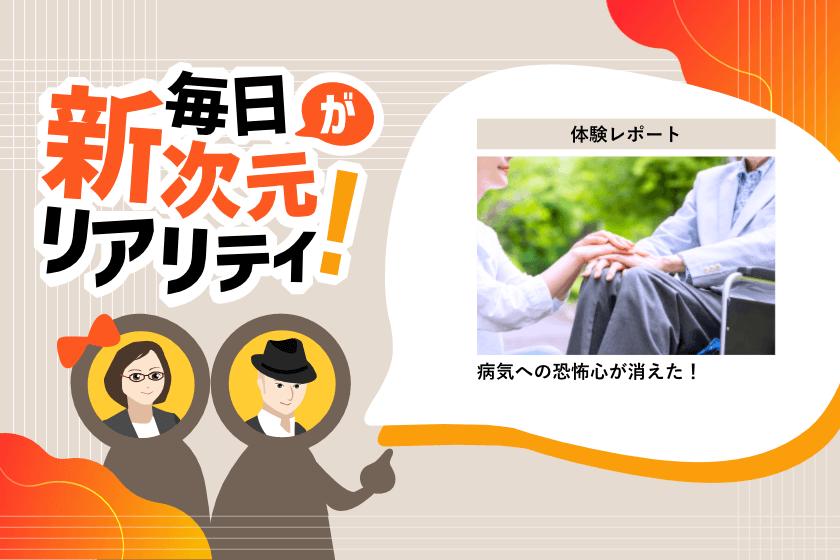体験レポート紹介