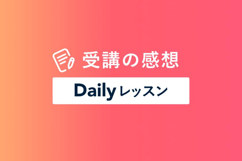 感想_Dailyレッスン